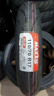 【車輪屋】MAXXIS 瑪吉斯 MA-SP 鋼絲胎 110/70-17 $3000 完工價 自取優惠