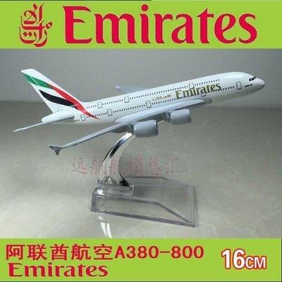 飛機模型1:400實心合金民航客機模型阿聯酋航空A380-800仿真客機模型擺件