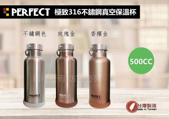 [購滿兩支免運]「316不銹鋼」台灣製 PERFECT極致不鏽鋼真空保溫瓶/單車壺500cc (環保,露營)