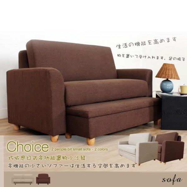 【多瓦娜】 choice巧依思 可置物 雙人沙發-2471