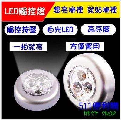 「511便利購」LED觸摸燈 感應式拍拍燈 小夜燈 床頭燈 車廂燈 露營燈 照明燈 大特價