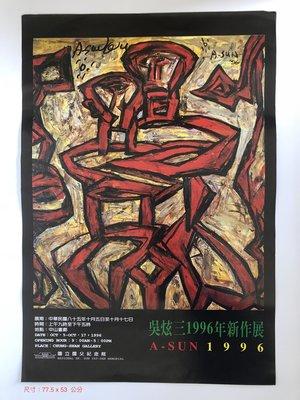 〈簽名海報〉吳炫三1996年新作展