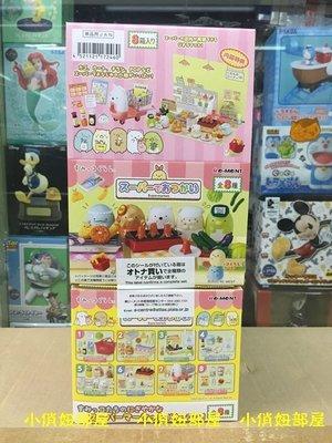 §小俏妞部屋§ [現貨] Re-Ment 角落生物 超市購物系列盒玩 全8款不分售