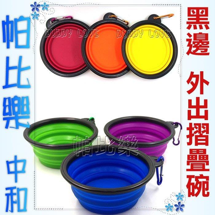 帕比樂-【黑邊伸縮摺疊碗】伸縮碗,六色可選,外出使用方便,附鋁鈎好收納,餵水餵飼料皆可