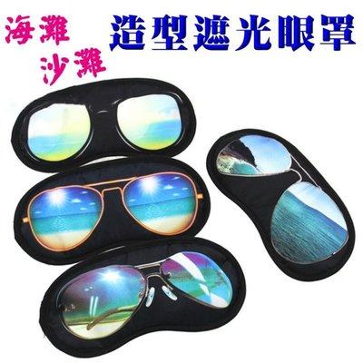 太陽眼鏡款海灘沙灘遮光眼罩 旅行睡眠安神眼罩-艾發現