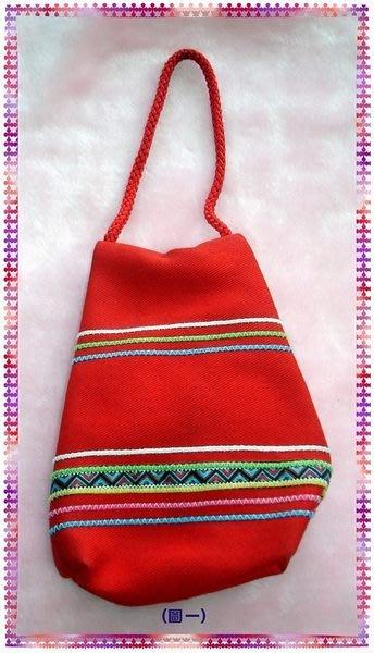 原住民阿美族手工藝品~民俗傳統--(中)福袋