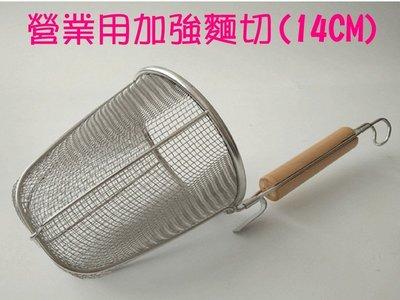 廚房大師-營業用加強版頂級麵切(14CM) 麵勺 魯味勺 麵網 面切 麵粉篩