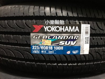 橫濱輪胎 YOKOHAMA G055 225/60/18 實店安裝 數量有限 快來電預約《小樂輪胎倉庫》