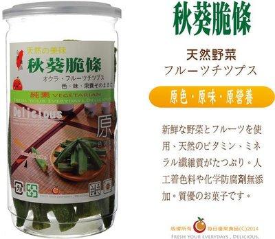 罐裝秋葵脆片【每日優果食品】