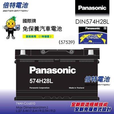 《倍特電池》Panasonic 國際牌汽車電池 免保養式 574H28L (57539)(56638)