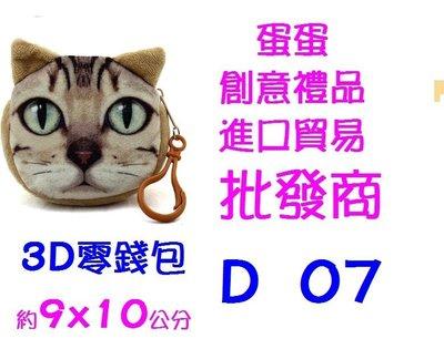 @蛋蛋=立體泡綿磚批發商@14元7角=D07=貓咪零錢包 貓星人鑰匙包 化妝包 婚禮小物 3D零錢包 糖果盒 喜糖盒