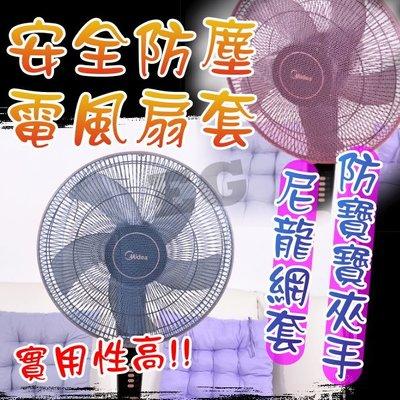 現貨 M1B62 安全電風扇罩 寶寶保護 電風扇套 尼龍網套 幼兒安全罩 防塵罩 防塵套電風扇葉扇安全網套 居家安全