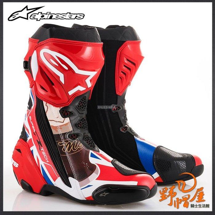 三重《野帽屋》來店再優惠!ALPINESTARS A星 SUPERTECH R 長筒 車靴 頂級賽車靴。麥吉尼斯