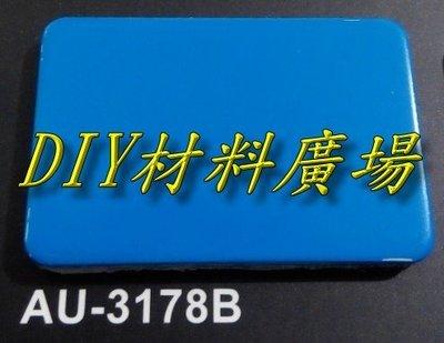 DIY材料廣場※塑鋁板 鋁複合板 採光罩 隔間板 遮風 遮陽 4尺*8尺*3mm厚每片2000元 - 平光面藍色