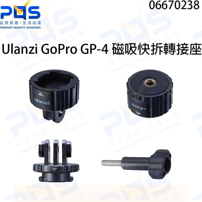 預購 Ulanzi GoPro GP-4 磁吸快拆轉接座1/4底座 HERO周邊 osmo action周邊 台南PQS