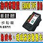 CANON 副廠 PG-745XL 墨水匣 MG2470 MG2570 MG2970 IP2870 MX497