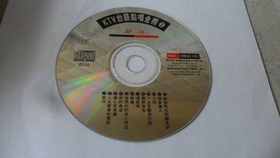 紫色小館-53-6--------KTV台語點唱金榜5