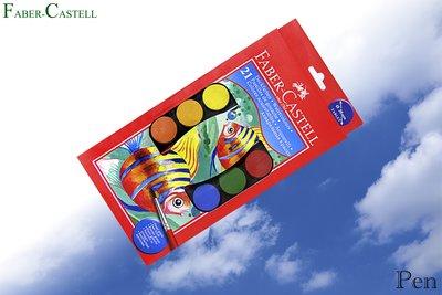 【Pen筆】德國 Faber-Castell輝柏 21色水彩餅 125021