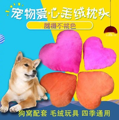 「寵愛有家」寵物玩具 愛心枕頭 絨毛抱枕 心型枕頭 寵物玩具 貓玩具 狗玩具
