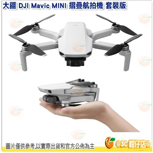 預購 大疆 DJI Mavic MINI 摺疊航拍機 套裝版 迷你無人機 輕量折疊小飛機 飛行器 空拍機  公司貨