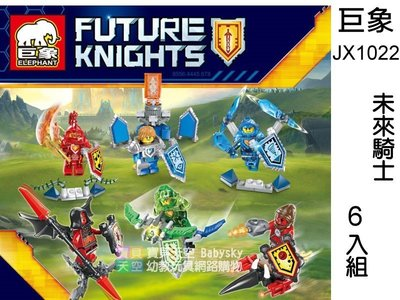 ~寶貝天空~~巨象 JX1022 未來騎士 6入組~小顆粒 元素騎士 幻影忍者 可與LEGO樂高積木 玩