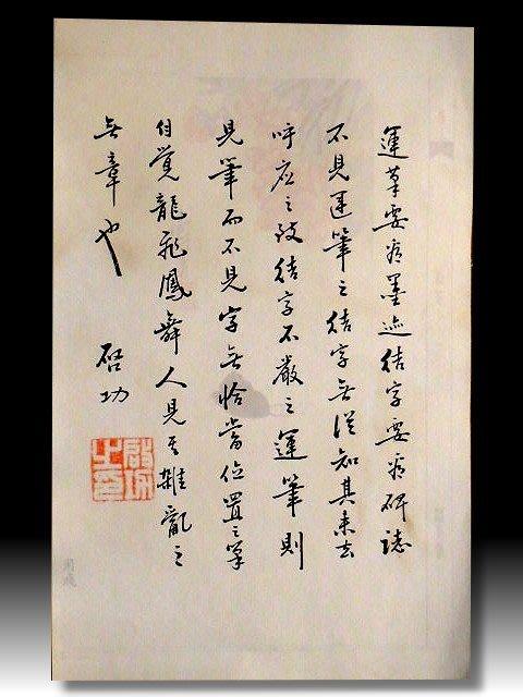 【 金王記拍寶網 】S1205   中國近代名家 啓功款 書法書信印刷稿一張 罕見 稀少