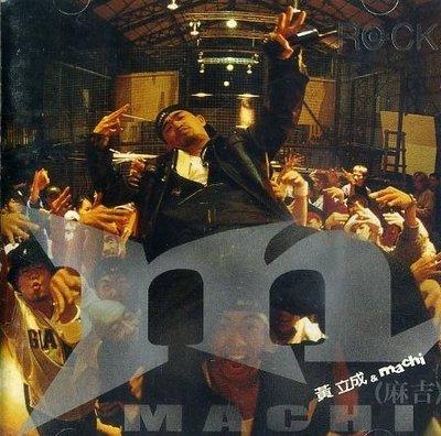 【笛笛唱片 】黃立成.Machi 麻吉-首張同名專輯*原版CD