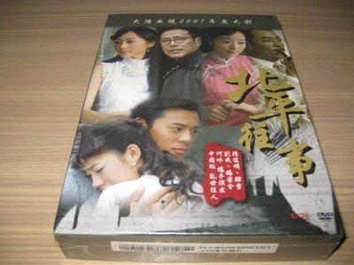 全新大陸劇《北平往事》DVD (全30集) 蔡裴琳 韓雪 楊若兮 陳道明 劉威 何冰