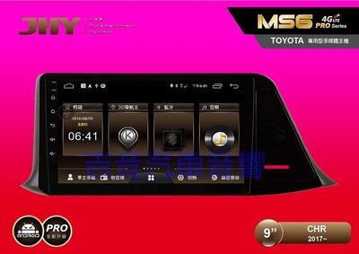 ◎吉音汽車音響◎JHY M3系列 TOYOTA CHR 9吋安卓雙聲控專用機內建衛星導航USB藍芽wifi小葳助手