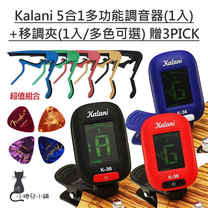 現貨 (小捲兒小舖) Kalani 烏克麗麗/吉他 5合1多功能夾式調音器+專用移調夾+贈3PICK(顏色隨機)超值組合