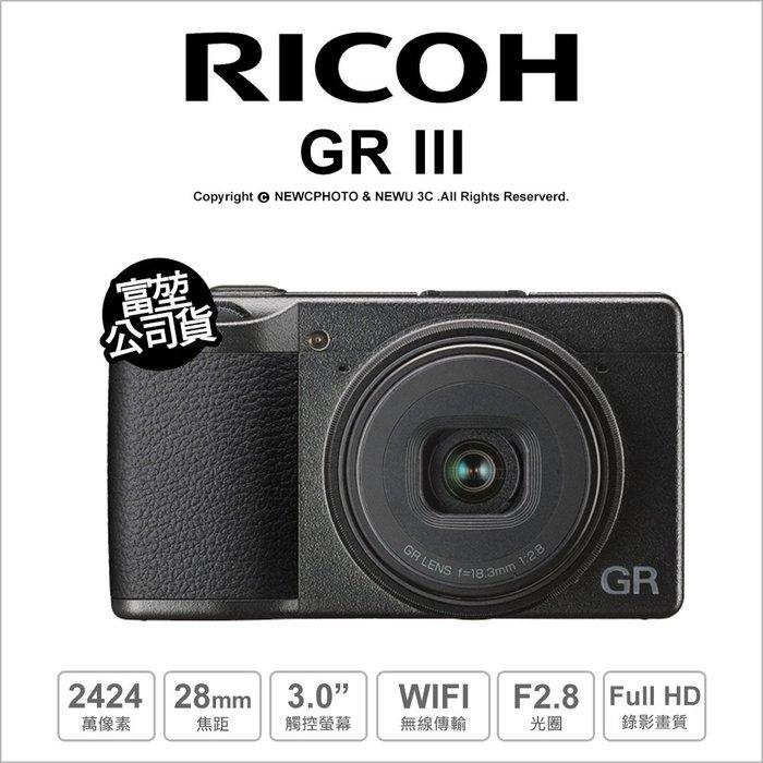 【薪創光華】預購 Ricoh GR III GR3 相機 類單眼 觸控 街拍神器 公司貨【首購禮4/30】