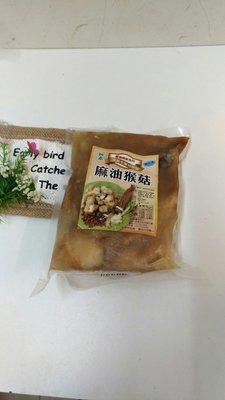 肖年阿嬤的窩純素麻油猴頭菇