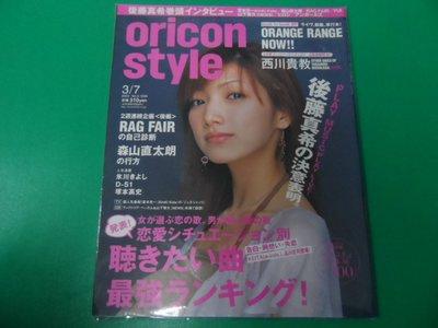 大熊舊書坊-日本雜誌 oricon style-西川貴教 後藤真希の決意表明  未拆封-30