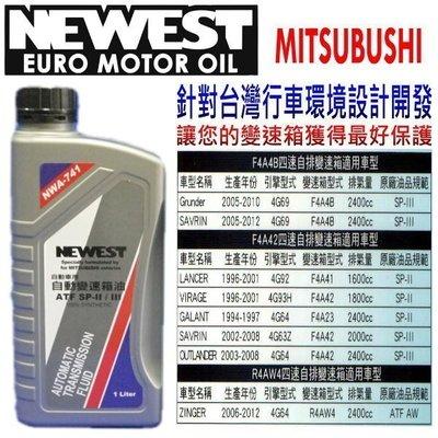 【益迅汽車】日本NEWEST 針對台灣行車環境設計MITSUBUSHI專用變速箱油 三菱 SP-IV ATF