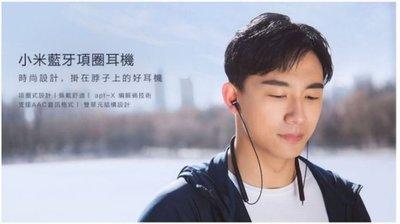 mi 米家 小米藍牙項圈耳機 【黑】官方正品 原裝小米公司貨 小米藍牙項圈藍芽耳機