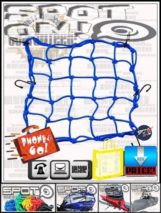 Spot ON - BXP01 油箱網 汽油箱網袋 網帶-活動置物網袋-40cm X 40cm ! 防曬  美利達 出清