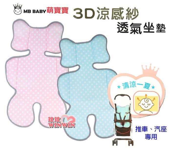*玟玟*MB BABY萌寶寶 3D涼感紗透氣坐墊,採用德國技術高科技纖維原料,通過SGS各項嚴格檢測認證