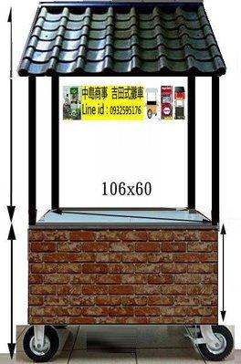 那瑪卡西名古屋日式點心甜點攤車報價單-手推移動三輪餐車營業用傳統原木造型餐車壽司關東煮烤飯糰紅茶冰淇淋雞蛋糕烤爐紅豆餅爐具