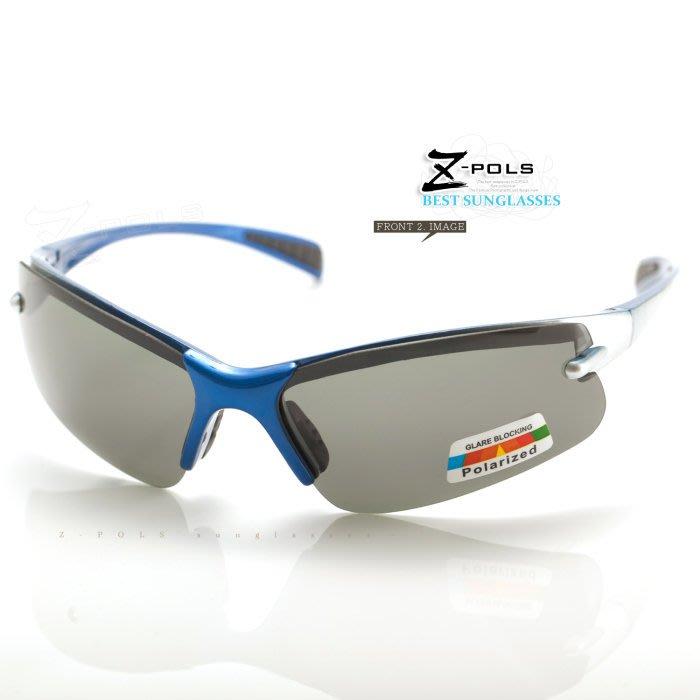 大兒童專用!【Z-POLS專業輕巧彈性款】頂級藍銀漸層設計寶麗來UV400偏光運動眼鏡,全新上市!(加送原廠掛鉤盒)