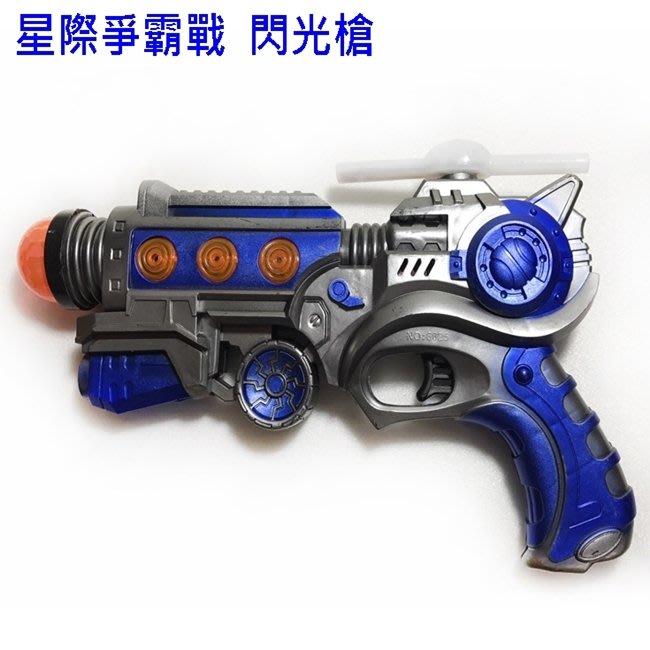玩具槍 閃光槍 星際爭霸 手槍造型 星際大戰槍 風車槍 聲光音樂玩具 COSPLAY 道具【G55000501】塔克玩具