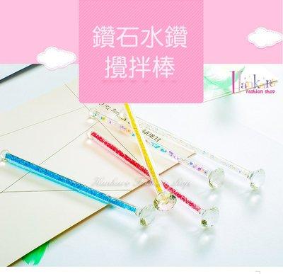 ☆[Hankaro]☆創意環保彩色碎鑽鑽石造型玻璃攪拌棒(單支)