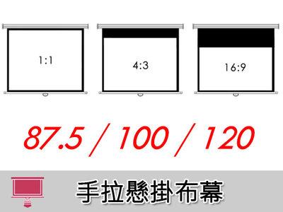CASOS 卡色式 手拉式壁掛投影布幕 87.5吋 另有100吋 16:9  4:3 手拉布幕 下拉布幕 懸掛布幕 台北市