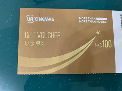 UA 電影 Gift Voucher 禮券 $100