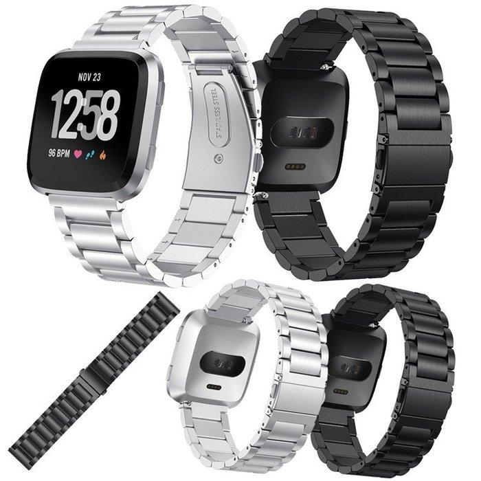 現貨  Fitbit  Versa  Lite  2代  商務精鋼三珠智能手錶不鏽鋼錶帶  versa  高檔  佩戴時尚  替換腕帶
