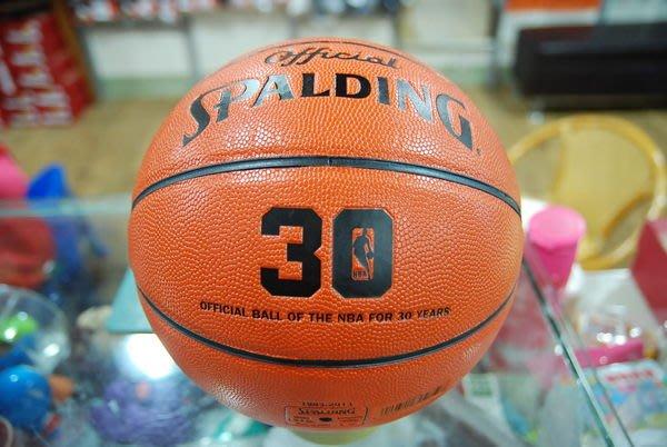 下殺六折☆嘉義水上全宏☆限量商品 SPALDING 斯伯丁NBA指定用球30週年紀念球...少量到貨.