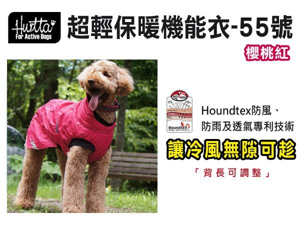 SNOW的家【訂購】Hurtta 超輕保暖機能衣 55號櫻桃紅 可調背長、透氣雨衣(82050727