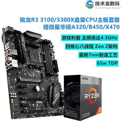 AMD锐龙R3 3100 3300X 3000G处理器盒装散片华硕微星主板电脑CPUcpu京城進口專賣