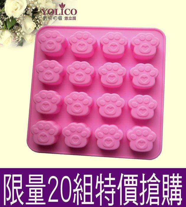 【悠立固】Y779 16連 貓掌手工皂模具 餅乾模具 蛋糕烘焙工具冰格 巧克力模 布丁 果凍 軟糖模 食品級