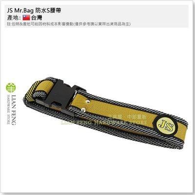 【工具屋】JS Mr.Bag 防水S腰帶 工作帶 繫於腰部可掛工具袋 槍帶 寬約5.2cm 台灣製
