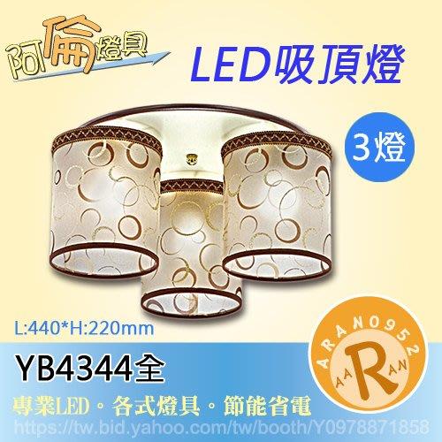 全【阿倫燈具】《YB4344》LED吸頂燈 三燈 E27*3 圓圈布罩 附電子開關 適用於居家/客廳/餐廳/臥室